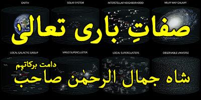 Sifat e Bari Tala - Shah Jamal Sahab