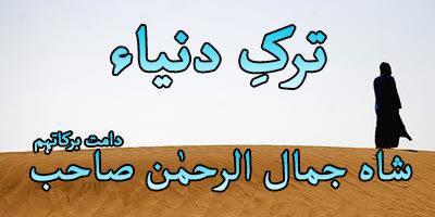 Tark e Duniya - Shah Jamal Sahab