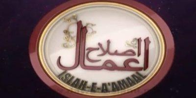 Islah e Amaal - Shah Jamal Sahab