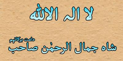 La Ilaha Illallah - Shah Sahab