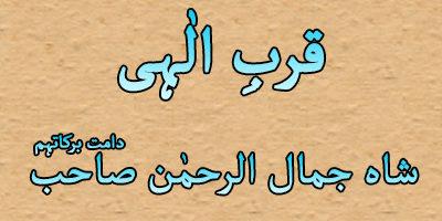 Qurb e Elahi - Shah Jamal Sahab