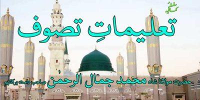 Taleemat e Tasawwuf - Shah Sufi Jamal Sahab