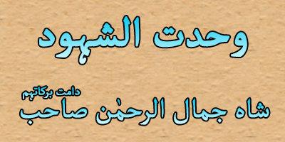 Wahdat al Shuhud - Shah Jamal Sahab