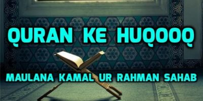Quran Ke Huqooq - Sufi e Azam Shah Kamal