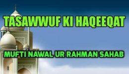 Tasawwuf ki Haqeeqat - Mufti Nawal ur Rahman