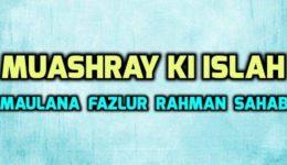 Muashray Ki Islah