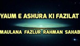 Yaum e Ashura Ki Fazilat